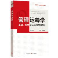 正版 管理运筹学 基础技术及Excel建模实践 第二版 运筹学概念 基本模型 Excel电子表格建模和求解 管理运筹学教