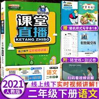 课堂直播二年级下册语文人教版教材解读 2021年春新版