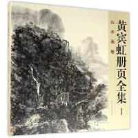 黄宾虹册页全集1 山水画卷