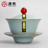 唐丰 TF-4235汝窑茶具盖碗小号迷你陶瓷古代喝茶杯子三炮台碗泡盖子敬茶碗