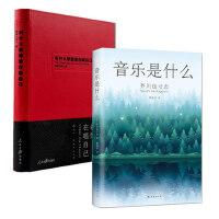 套装现货 听什么歌都像在唱自己+音乐是什么 共2册 一本音乐评论集 也是一本温馨感人的暖心手册 写给大家的音乐入门书