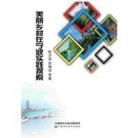 美丽乡村在宁波实践探索 陈洪波等 中国财政经济出版社一 9787509571699