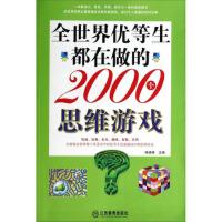 【新书店正版】全世界优等生都在做的2000个思维游戏 杨建峰 江西教育出版社