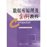 正版-H-数据库原理及实例教程 马乐 9787562335719 华南理工大学出版社