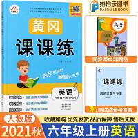 黄冈课课练六年级上册英语 人教PEP版