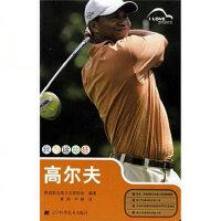 我为运动狂:高尔夫【正版图书,畅读优品】