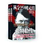 希特勒传――从乞丐到元首(上下册)