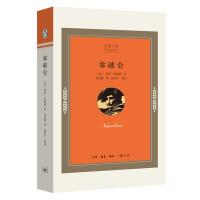 企鹅人生传记丛书 拿破仑