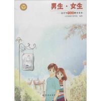 男生・女生:高中生性健康教育读本 济南出版社