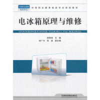 (教材)电冰箱原理与维修 9787113127848 中国铁道出版社