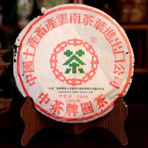 【两片一起拍】2006年中茶易武古树圆茶380克/