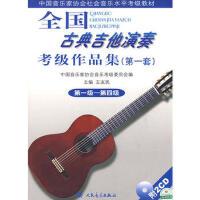 全国古典吉他演奏考级作品集第1套1-4级教材书籍附2CD吉它教程