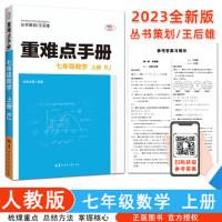 2017- 2018版 重难点手册七年级数学上册人教版初一创新升级大本七年级数学(上RJ创新升级)华中师范大学出版社