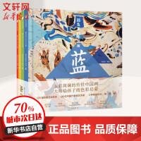 颜色里的中国画(套装全4册) 中信出版社