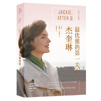杰奎琳 (修订版) 人物传记中外名人传记书籍女性励志畅销书