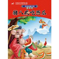 中国动画经典升级版:猪八戒吃西瓜