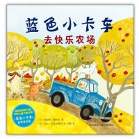 蓝色小卡车去快乐农场