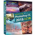 神奇的中文版Photoshop CC 2018入门书