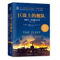 巨浪上的舰队:海陆空三军血战太平洋1944~1945