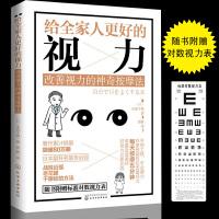 给全家人更好的视力改善视力的神器按摩法恢复视力保护视力保护眼睛指导眼部治疗本部千博近视眼预防治书籍给全家人的视力正版