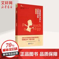 心理医生为什么没有告诉我(第5版) 重庆大学出版社