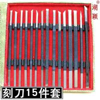 湖�f 金石篆刻工具15件套刻刀石入�T初�W����|�_封多型�功能刀�^