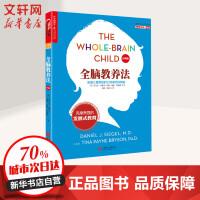 全脑教养法:拓展儿童思维的12项革命性策略(经典版) (美)丹尼尔?西格尔//蒂娜?佩恩?布赖森