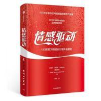 情感驱动:可口可乐的营销法则 哈维尔・桑切斯・拉米拉斯 中信出版社 9787508691343
