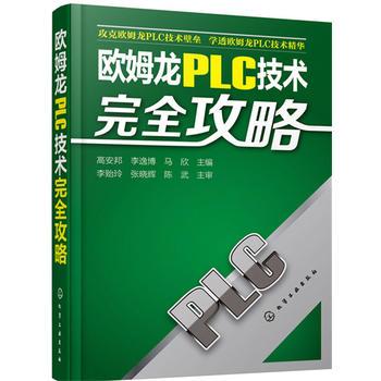 欧姆龙PLC技术完全攻略 高安邦,李逸博,马欣 化学工业出版社 正版书籍!好评联系客服有优惠!谢谢!