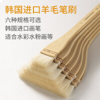 进口韩国hwahong华虹羊毛刷 100#宽幅水彩羊毛笔刷 水粉画笔底纹刷子底刷水彩笔排笔