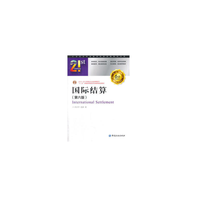 国际结算(第六版) 正版书籍 限时抢购 当当低价 团购更优惠 13521405301 (V同步)