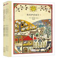正版 安野光雅一美丽的童话绘本系列一狐说伊索寓言(全4册)培养孩子的幽默感、观察力和发散思维的读图能力 畅销书籍