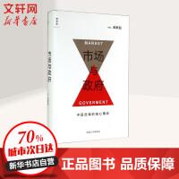 市场与政府:中国改革的核心博弈 张维迎