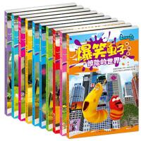 爆笑虫子抓帧漫画书 一季 全套10册 儿童书籍6-10-12周岁卡通图画故事爆笑萌漫画小学生男孩女孩搞笑幽默图书连环画