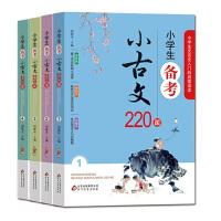 小学生备考小古文220课全套4册