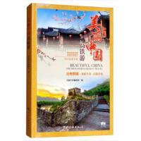 美丽中国高铁游 美丽中国编辑部 中国旅游出版社 9787503260919