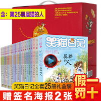 笑猫日记全套25册全集新出版属猫的人杨红樱的书系列正版24册4-6年级故事书小学生课外阅读书籍儿童文学第二季四五六年级