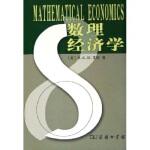 数理经济学 R.G.D.艾伦 商务印书馆