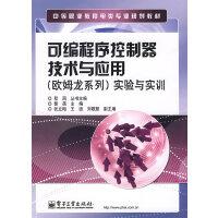 可编程序控制器技术与应用(欧姆龙系列)实验与实训