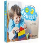 0~3岁左右脑开发游戏(修订版)(全彩)(经典宝宝启智书全新升级版。每天10分钟,抓住宝宝大脑发育黄金期。开发左右脑,宝宝越玩越聪明。)