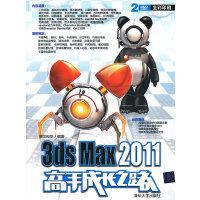 VIP-3ds Max 2011高手成长之路(配光盘)