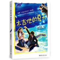 木吉他的夏天饶雪漫FX湖南文艺出版社9787540452636