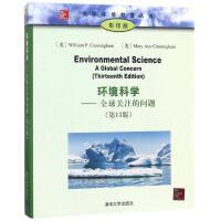 环境科学(3版) 清华大学出版社