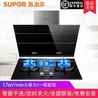 SUPOR/苏泊尔J613+DB2Z1抽油烟机燃气灶套餐侧吸厨房灶具套装组合