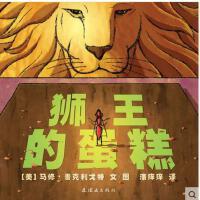 狮王的蛋糕 蒲蒲兰绘本馆:―― 数学的内容与善良有礼的美德,丰富了这本书的深度。