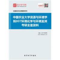 非纸质书!!2019年中国农业大学资源与环境学院807环境化学与环境监测考研全套资料