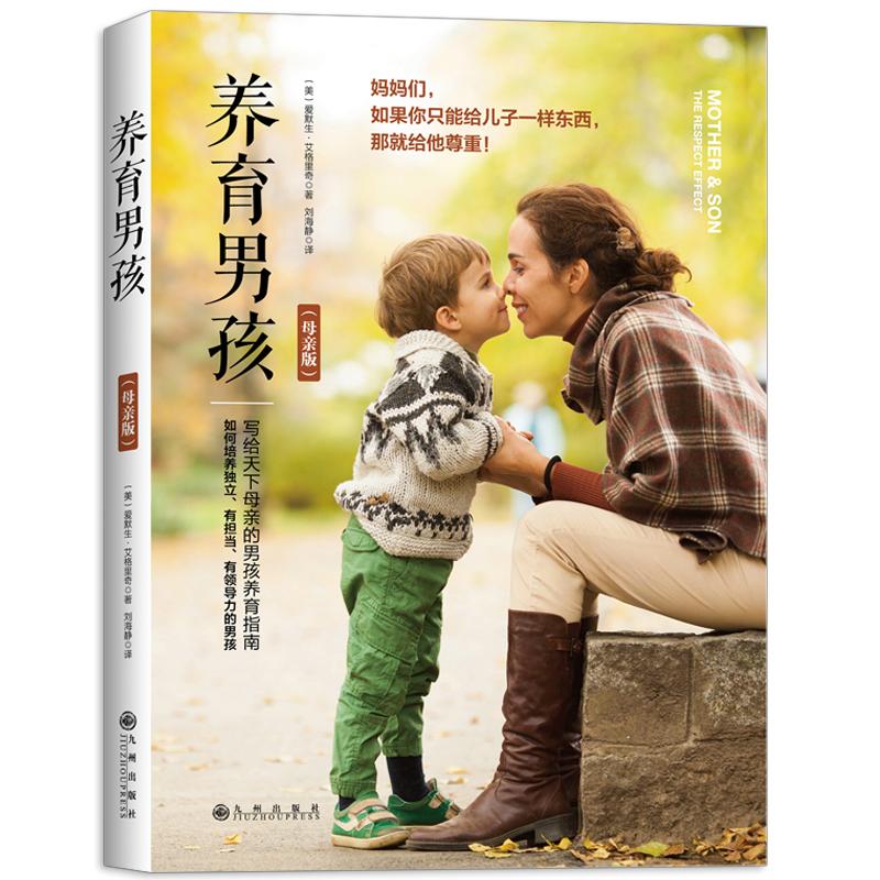 养育男孩 母亲版 给天下母亲的男孩养育指南 爱默生·艾格里奇博士新作 培养男孩书籍 育儿百科家庭教育畅销书