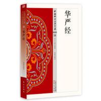 【正版保证】华严经 高振农 9787506085649 东方出版社