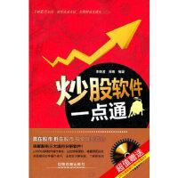 炒股软件一点通 9787113135157 李晓波,周峰著 中国铁道出版社