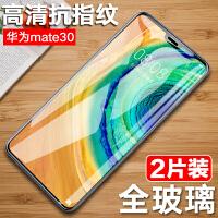 【2片】华为mate30钢化膜 华为 MATE30 手机膜 钢化玻璃膜 前膜 高清高透 贴膜 手机保护膜
